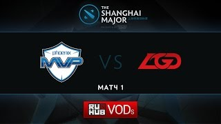 MVP Phoenix vs LGD.cn, game 1