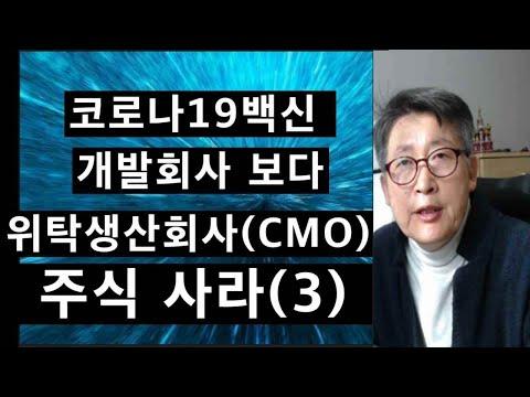 코로나백신 '개발회사'보다 '위탁생산회사(CMO) 주식 사라