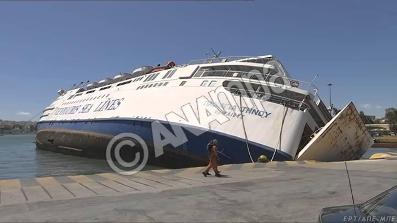 Ελεγχόμενη εκτιμάται η κατάσταση στο παροπλισμένο πλοίο