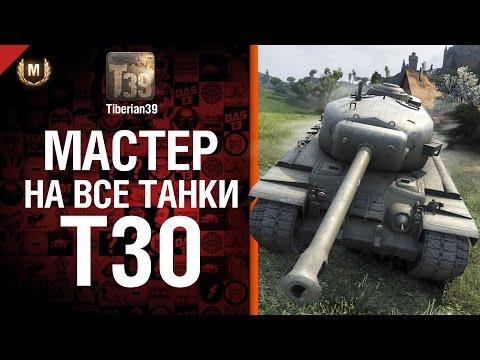 Мастер на все танки №73 - T30 - от Tiberian39 [World of Tanks]