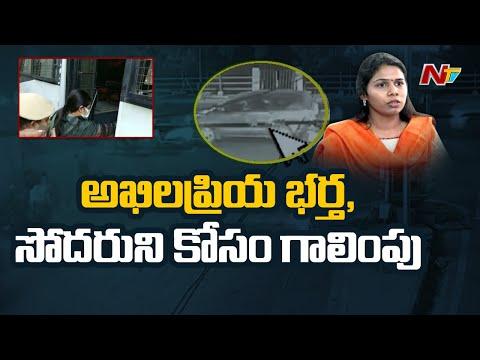 తృటిలో తప్పించుకున్న మాడాల శ్రీను | Police Search for Akhila Priya's Husband and Brother
