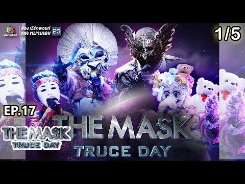 THE MASK PROJECT A | Truce Day พักรบ | EP.17 | 18 ต.ค. 61 [1/5]