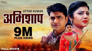 अभिशाप Abhishap Full Movie | Uttar Kumar & Sonal Khatri | New Haryanvi Movie Haryanavi 2019