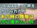 「いい国だな~!日本て!」キャッシュコーナーで起こったケアレスミスの結果。