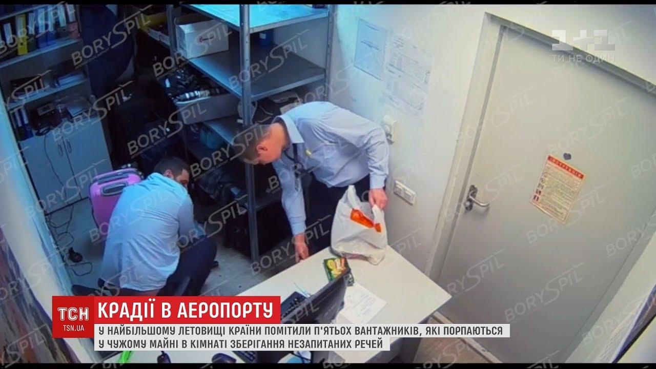 Опубликовано видео, где работники аэропорта «Борисполь» грабят багаж пассажиров