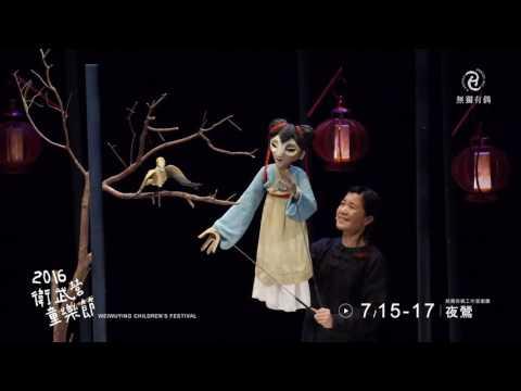 2016衛武營童樂節《夜鶯》精華版演出搶先看