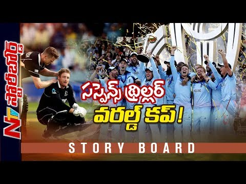 Who Is The Real Winner Of World Cup 2019? || Story Board || NTV