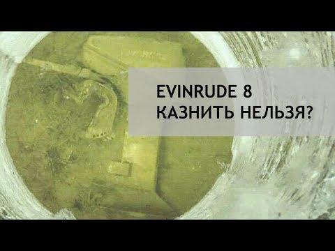 ЕVINRUDЕ 8. Казнить нельзя помиловать - DomaVideo.Ru