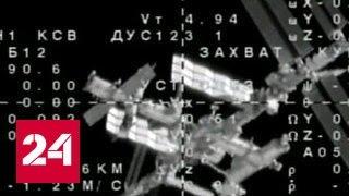 """""""Союз"""" с экипажем юбилейной экспедиции пристыковался к МКС"""