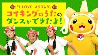 【公式】コイキングのうた「I LOVE コイキング」ダンスバージョン(ポケモ by Pokemon Japan