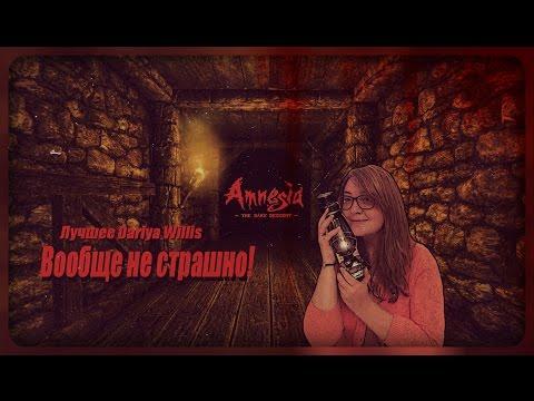 ВИЛЬЗЕЛЬ - DariyaWillis & BlackSilverUFA (Лучшее) Amnesia