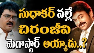 Video What! Is Sudhakar Responsible for Chiranjeevi's CAREER? | Celebrity Updates | Super Movies Adda MP3, 3GP, MP4, WEBM, AVI, FLV Oktober 2018