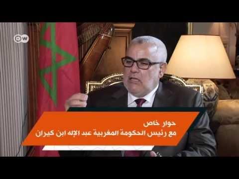 قريبا على DW عربية.. حوار خاص مع رئيس الحكومة المغربية عبد الإله ابن كيران