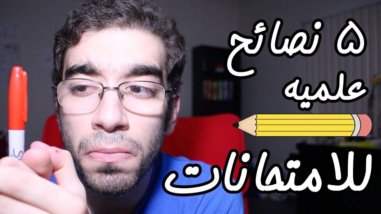 نصائح علمية للامتحانات – Egychology