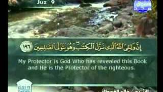 الجزء 9 الربع 6 : الشيخ خالد القحطاني