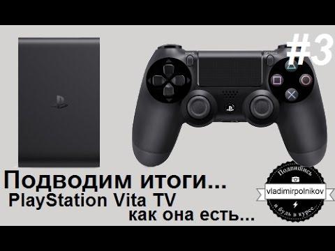 PlayStation TV - как играется и проблемы #3