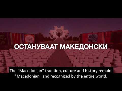 "Video - Προκλητικό σποτ από τα Σκόπια: Η Συμφωνία αναγνωρίζει το δικαίωμα να δηλώνουμε ότι είμαστε ""Μακεδόνες"""