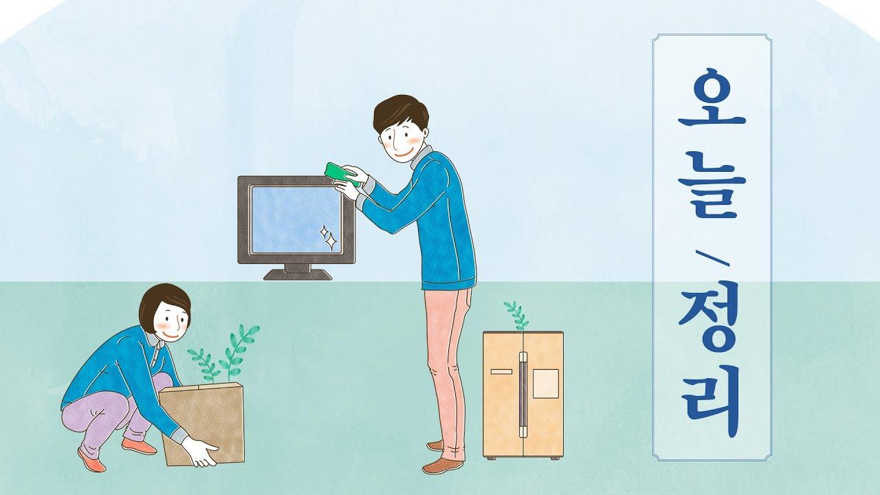 정리의 순서 8단계를 글로 배우다. 하루 1분 정리정돈 습관 만들기 프로젝트 '오늘정리'
