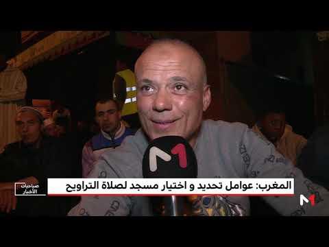 العرب اليوم - شاهد: عوامل تحديد واختيار مسجد لصلاة التراويح