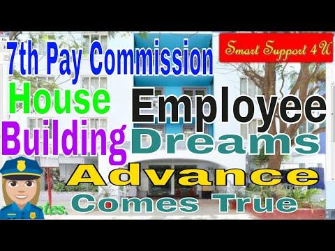 7th pay commission latest: House building advance|सभी सरकारी कर्मचारी के लिए घर बनाने का  सपना होगा