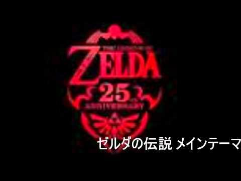 【ゼルダの伝説25周年】スペシャルCD 7.~ゼルダの伝説 メインテーマ~