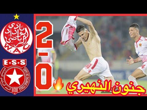Wydad 2-0 Étoile du Sahel | FULL HIGHLIGHTS - اهداف مباراة الوداد و النجم الساحلي 2-0 🔥