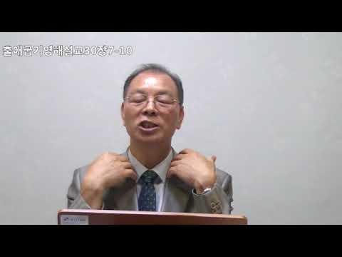 출애굽기영해설교30장7-10