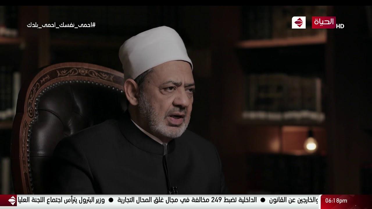 الإمام الطيب - ماهي أعلى درجات الإنصاف و ماهي مواجهة النفس ومحاكمتها ؟ مع د. أحمد الطيب