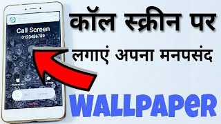 How To Change Call Screen in Your Smatphone | Change Call Screen Wallpaper | DK TECH HINDI