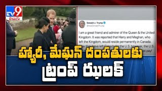 """Pay for your own """"Protection"""": Donald Trump to Prince Harry, Meghan"""