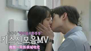Download Video 杨洋 微微一笑很倾城吻戏 _양양 미미일소흔경성 키스신모음 _yangyang LOVE O2O kiss scene MP3 3GP MP4