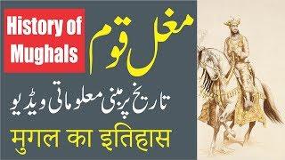 Video Mughalo ki tareekh | Mughals complete history in Urdu | مغلوں کی تاریخ MP3, 3GP, MP4, WEBM, AVI, FLV Agustus 2018