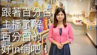 【生活百分百】品牌包裝職人-好in網