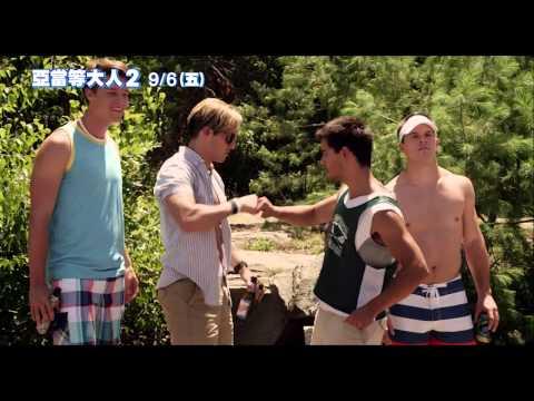 [亞當等大人2] 歐吉桑與暮光小狼邂逅篇(9/6上映)