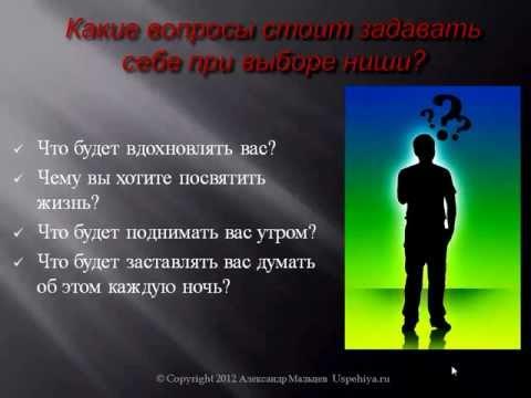 Как протестировать идею или нишу?.mp4