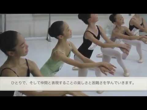 松山バレエ学校
