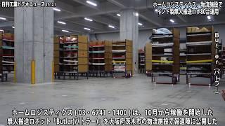 ホームロジスティクス、物流施設でインド製無人搬送ロボ80台運用(動画あり)