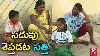 Bithiri Sathi On Students Education Standards | Funny Conversation With Savitri