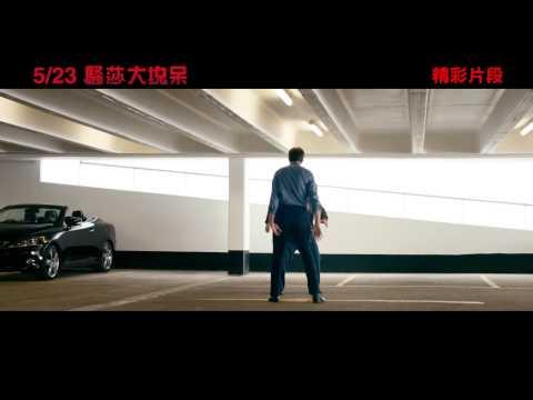 【騷莎大塊呆】最新電影片段「兩男尬舞篇」爆笑公佈
