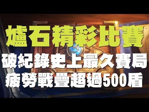 爐石史上最久比賽!疊超過500盾!!!