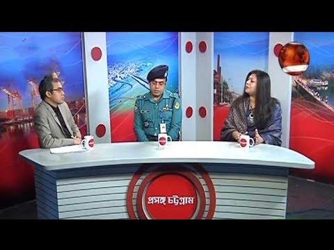 পথে নারীর নিরাপত্তা | প্রসঙ্গ চট্টগ্রাম | 11 January 2020