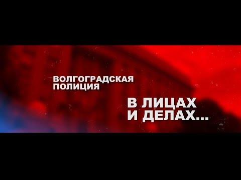 Волгоградская полиция в лицах и делах