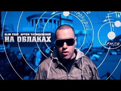 Slim & Артём Татищевский - На Облаках (2011)