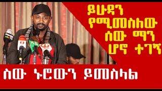 Ethiopia : ይሁዳን የሚመስለው ሰው ማን ሆኖ ተገኝ !!