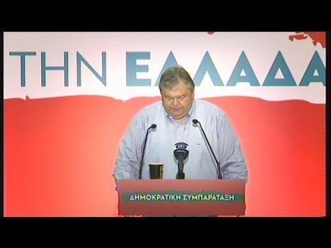 Aπόσπασμα της ομιλίας του  πρώην  πρόεδρου  του ΠΑΣΟΚ Ε. Βενιζέλου