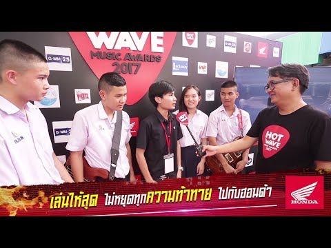 [Highlight HONDA] HOT WAVE MUSIC AWARDS 2017 : แรงบันดาลใจวง Methane