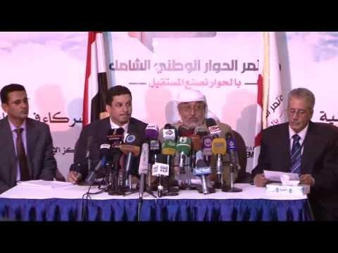 بيان هام بشأن إدانة الدعوات التكفيرية ضد أعضاء مؤتمر الحوار الوطني الشامل