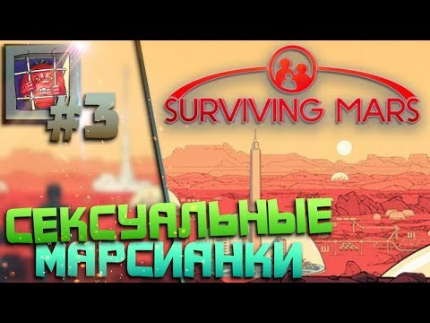 Surviving Mars — Мои колонистки! Метеоритный дождь | #3