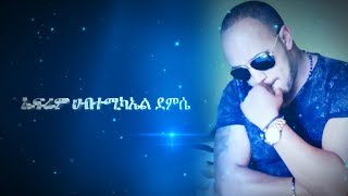 Ephrem Habtemichael Demisse -'Yenafkot Esregna' New music video