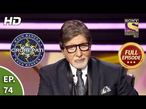 Kaun Banega Crorepati Season 12 - Ep 74 - Full Episode - 7th January, 2021